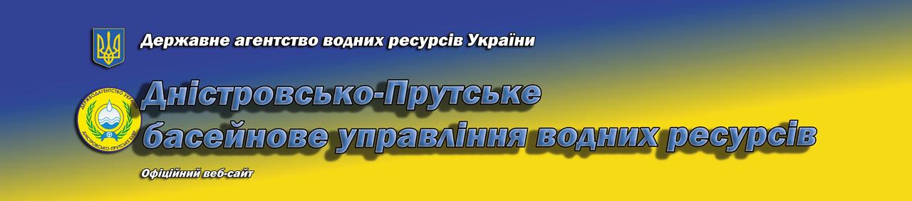 Дністровсько-Прутське басейнове управління водних ресурсів