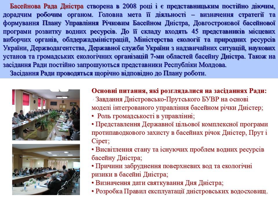 Презентація ДПУВР (5р+1 півріччя 2013)