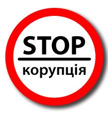 План заходів Дністровсько-Прутського БУВР з протидії корупції на 2015 рік