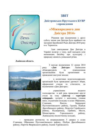"""Звіт з проведення """"Міжнародного дня Дністра 2014"""""""