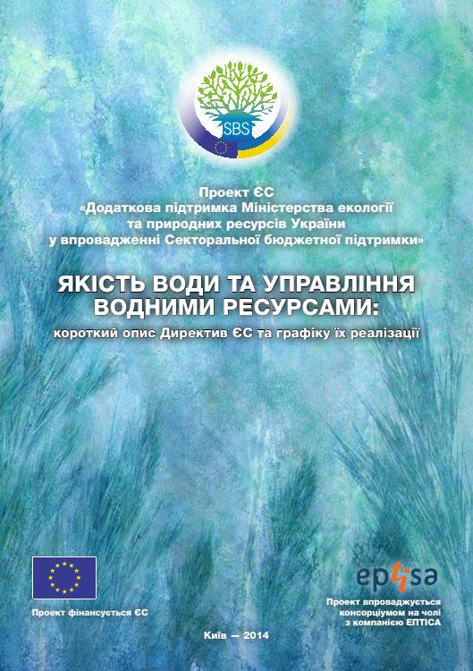 Буклет Якість води та управління водними ресурсами