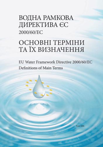 Водна Рамкова Директива ЄС 2000/60/ЄС