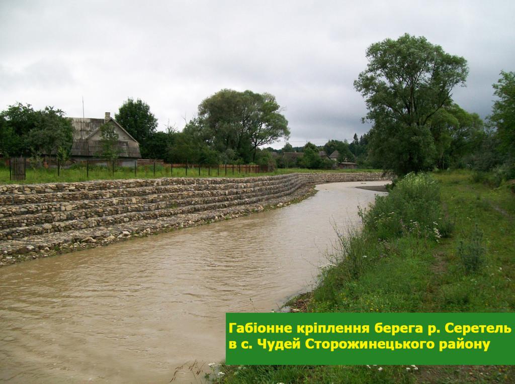 Габіонне кріплення берега р. Серетель в с. Чудей Сторожинецького району