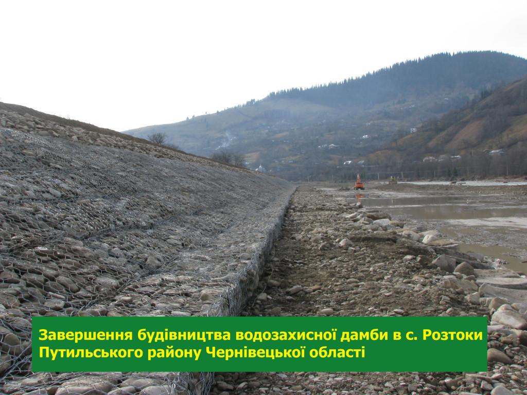 Завершення будівництва водозахисної дамби в с. Розтоки