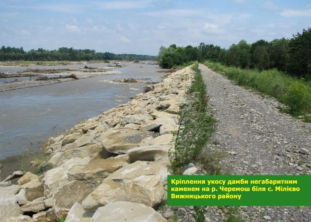 Кріплення укосу дамби негабаритним каменем на р. Черемош біля с. Мілієво Вижницького району