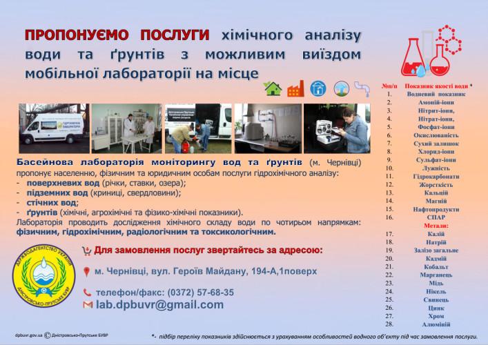 Дністровсько-Прутське БУВР пропонує послуги гідрохімічного аналізу