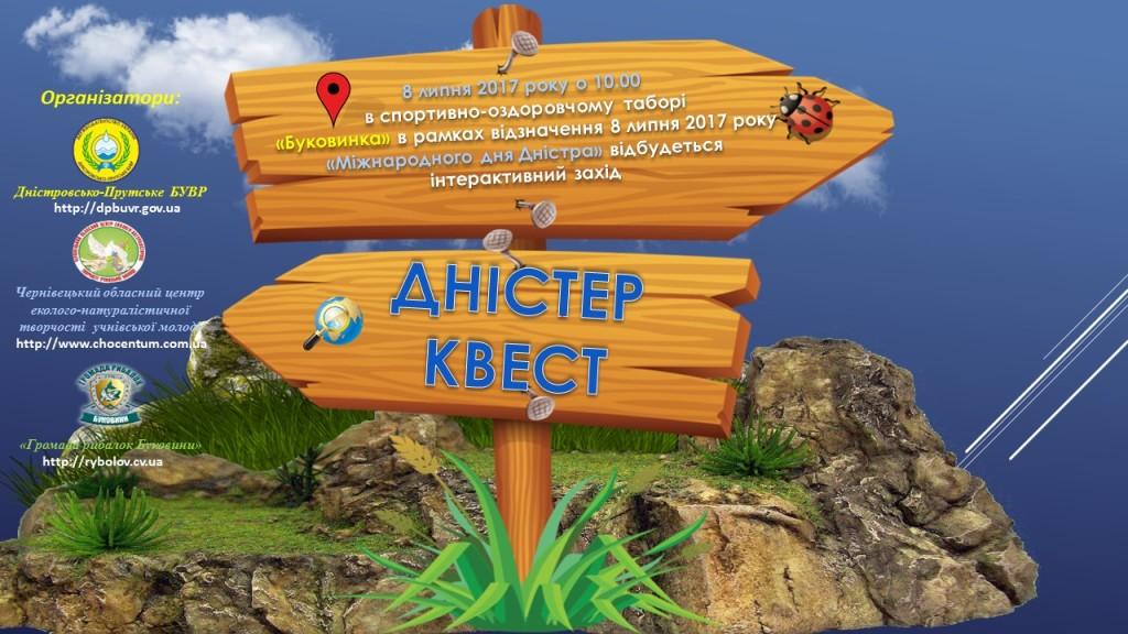 Дністер квест постер 2017