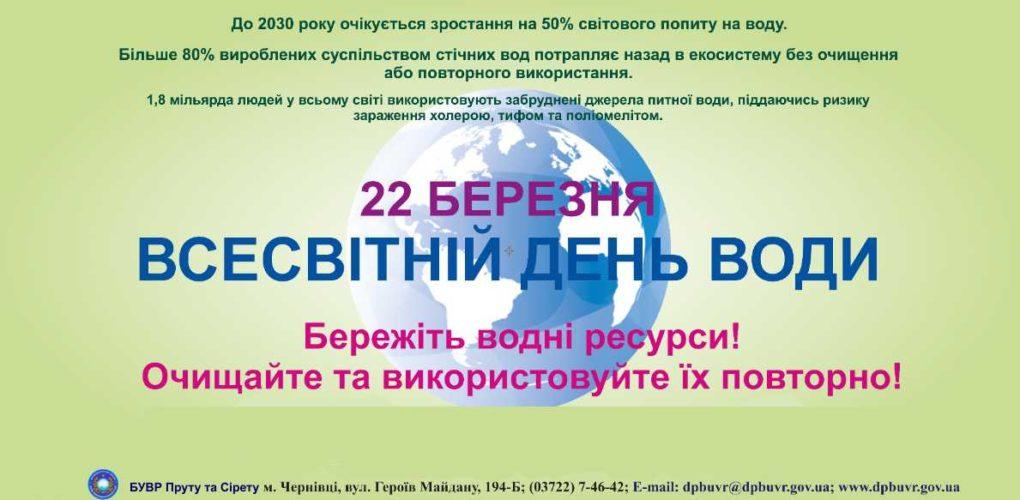 """22 березня у світі відзначають """"Міжнародний день води"""""""