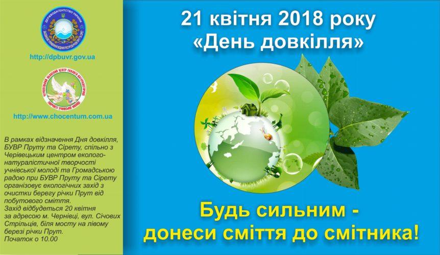 21 квітня - День Довкілля