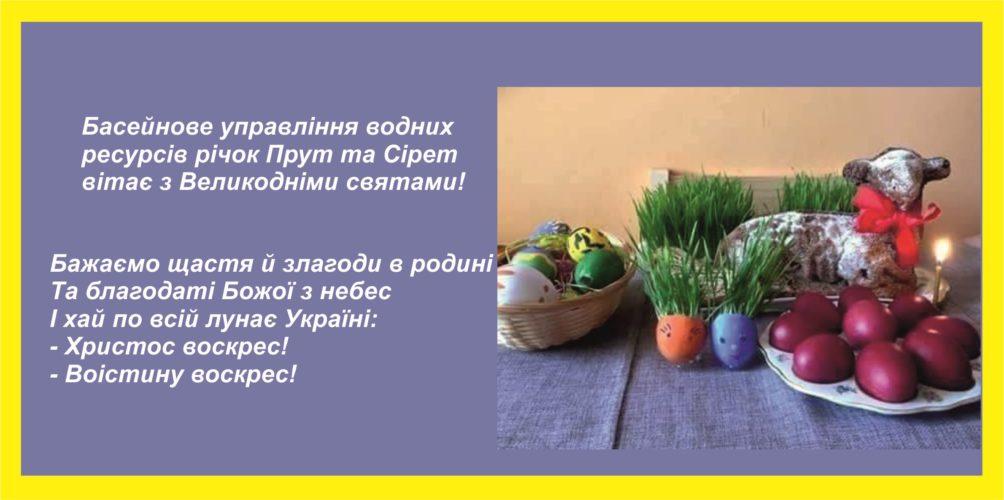 З Великодніми святами!