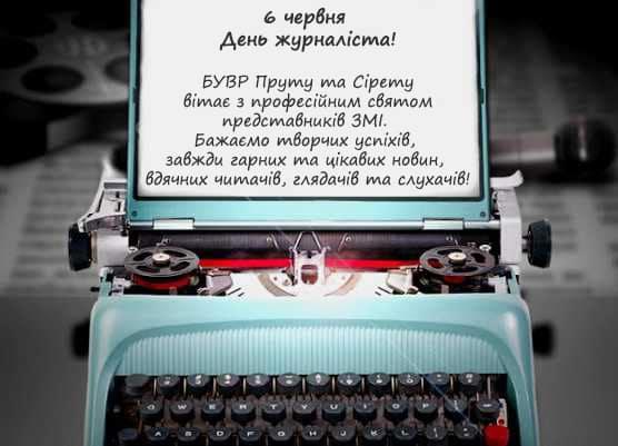 6 червня - День журналіста!